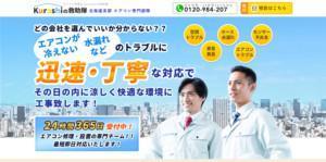 エアコン修理kurashiの救助隊特設ページ