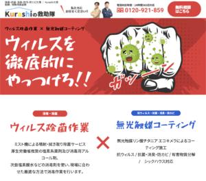 ウイルス除去、無光触媒コーティングならkurashiの救助隊