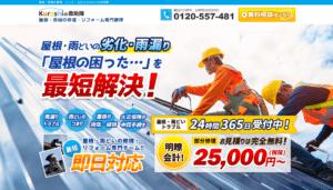 屋根雨樋修理や雨漏り専門チームkurashiの救助隊