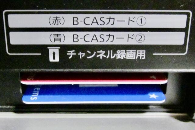 B-CASカードはしっかり差し込まれているか